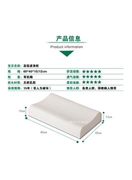 高低波浪枕